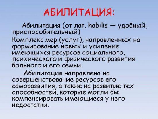 Абилитация