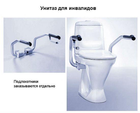 Унитаз для инвалидов