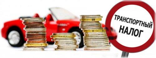 Льготы на транспортные налоги
