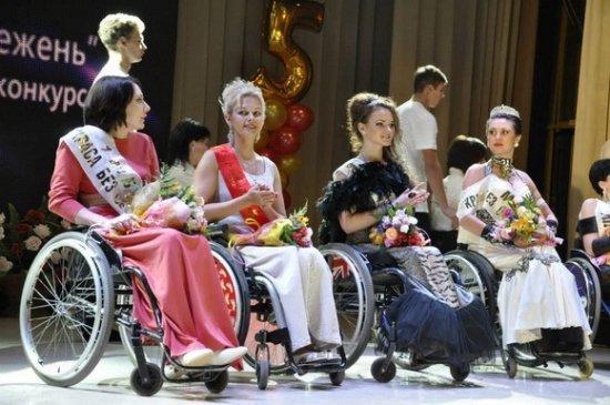 Конкурс красоты для инвалидов