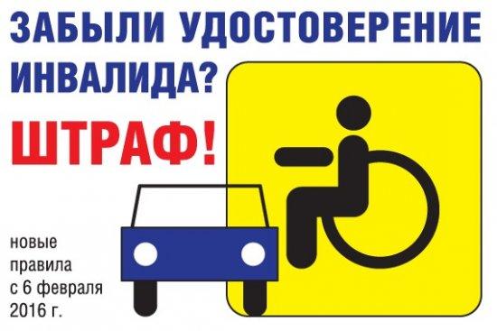 Штраф для инвалидов
