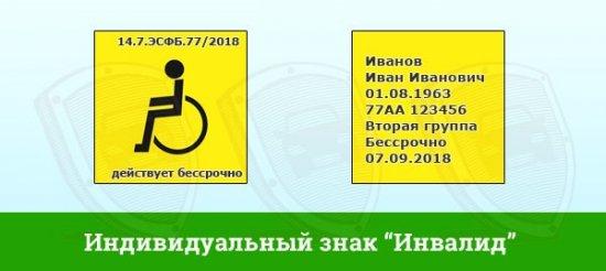 Наклейка инвалида