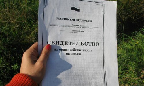Документ о праве собственности на землю