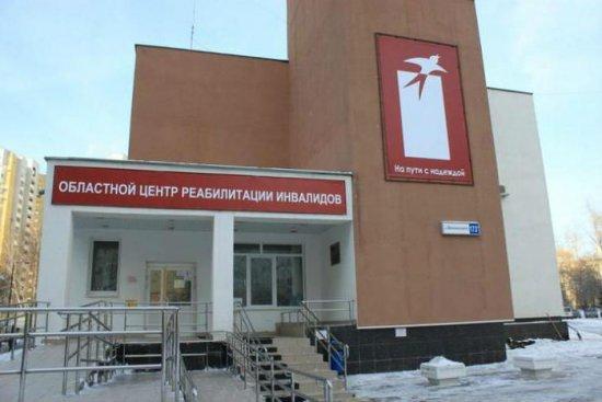 Центр реабилитации инвалидов