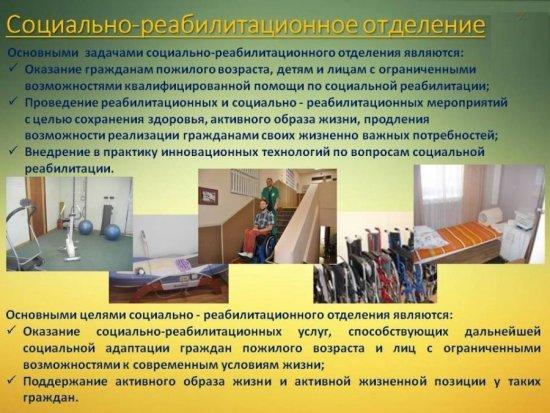 Социально-реабилитационное отделение
