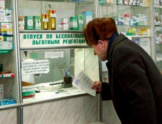 Бесплатные препараты в аптеке