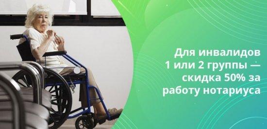 Скидки для оплаты нотариуса для инвалидов