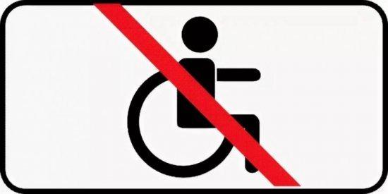 Таблица «Кроме инвалидов»
