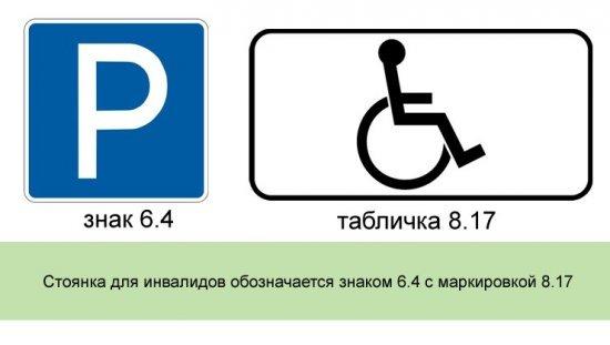 Стоянка для инвалидов