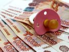 Деньги и детская пустышка