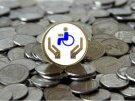 Выплаты инвалидам
