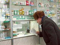 Изображение - Льготы на лекарства инвалидам 2 группы bespl-lek-inv