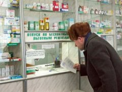 Льготные лекарства в аптеке