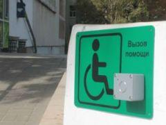 Кнопка вызова для инвалидов