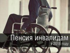 Пенсия инвалидам в 2018 году