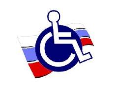 Законы об инвалидах