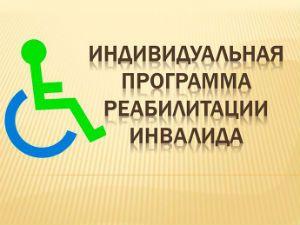 ИПР инвалида